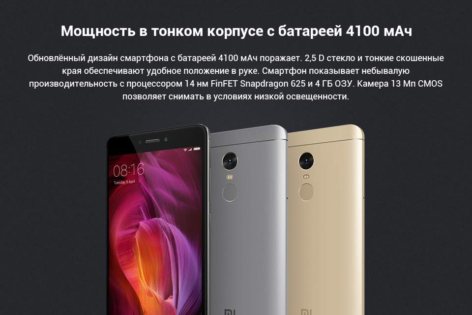 Xiaomi RedMI Note 4 64GB отзывы